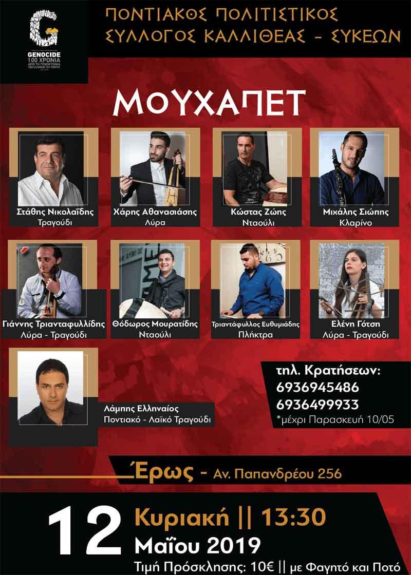 moyxampet12-5-19.jpg