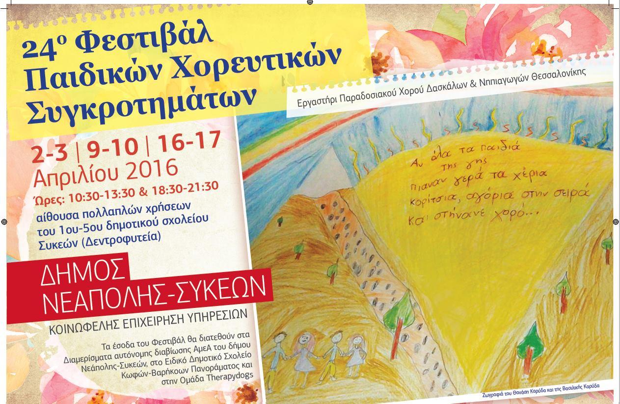 24-festival-paidiko.jpg