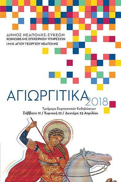 agiorgitika-21-22-23-04-201.jpg