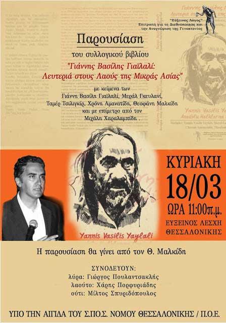 malkidis_18032018.jpg