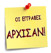 post-it-eggrafes-arxisan.png
