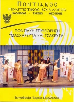 Maskareyta_info