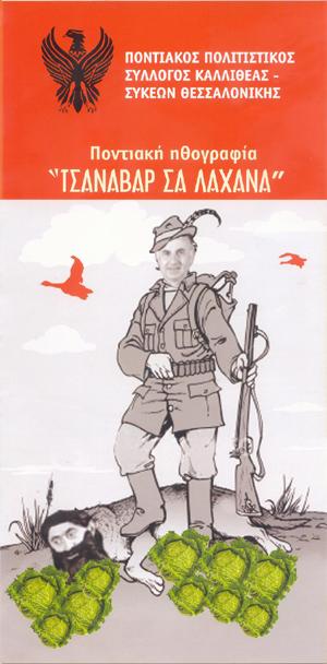 Tsanavar_info